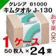 キムタオル J-130 【61000】 1ケース(50枚×24束) クレシア(ワイパー/ウエス/拭き取り/清掃キムワイプ/キムタオル/ハンドタオル)