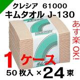 キムタオルJ-130【61000】1ケース(50枚×24束)クレシア