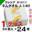 キムタオルホワイトJ-140【61011】1ケース(50枚×24束)クレシア