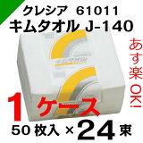 ���ॿ����ۥ磻��J-140��61011��1��������50��×24«�˥��쥷��