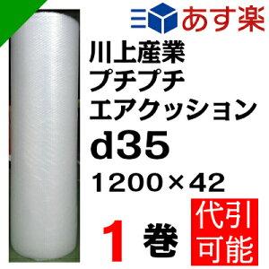 プチプチ ダイエットプチ【d3...
