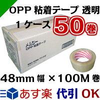 OPP粘着テープ透明48mm×100M1ケース(50巻)ヤナギダメルシー(梱包/緩衝材/包装/資材/発送/引越/クラフトテープ/OPPテープ/ビニールテープ/粘着テープ/テープ)