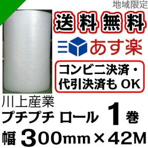 プチプチ ぷちぷち キャップ エアパッキン エアーパッキン クッション