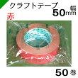 カラークラフトテープ〈赤〉【キクラフトBK】50mm×50M1ケース(50巻)キクスイ菊水テープ