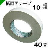 紙両面テープ 【キクダブル203】 10mm×50M 1ケース(40巻) キクスイ 菊水テープ