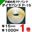 PPバンド(手締め用)幅15mm×巻1000M1巻ダイヤバンド