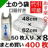 土のう袋480mm×620mm口紐付き400枚(現場/資材/廃棄/廃材/ガラ袋/土のう袋)