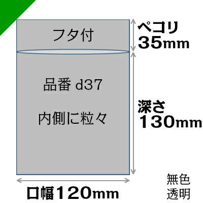 プチプチ袋 MDサイズ 120mm×130mm+35mm 1500枚 川上産業( ぷちぷち袋 エアキャップ袋 エアーキャップ袋 エアパッキン袋 エアーパッキン袋 エアクッション袋 エアークッション袋 梱包資材 緩衝材 発送用 )