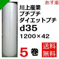 ダイエットプチd351200mm×42M