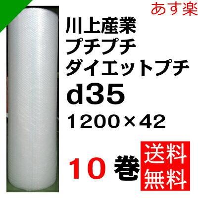 プチプチ ダイエットプチ1200mm×42M 10巻 川上産業( ぷちぷち / ロール / エアキャップ...