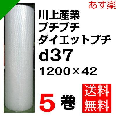 プチプチ ダイエットプチ1200mm×42M 5巻 川上産業( ぷちぷち / ロール / エアキャップ ...