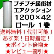 クッション プチプチ ぷちぷち ポイント レビュー キャンペーン