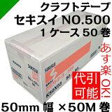 セキスイクラフト5001ケース
