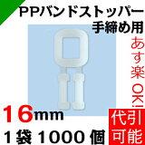 PPバンドストッパー16mm