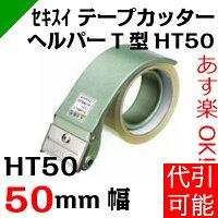 セキスイテープカッターHT50