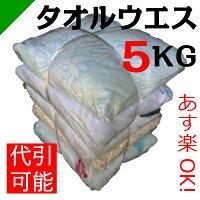 タオルウエス1束(5kg)