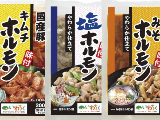 【送料無料!】いわちく味付ホルモン3種10袋セット