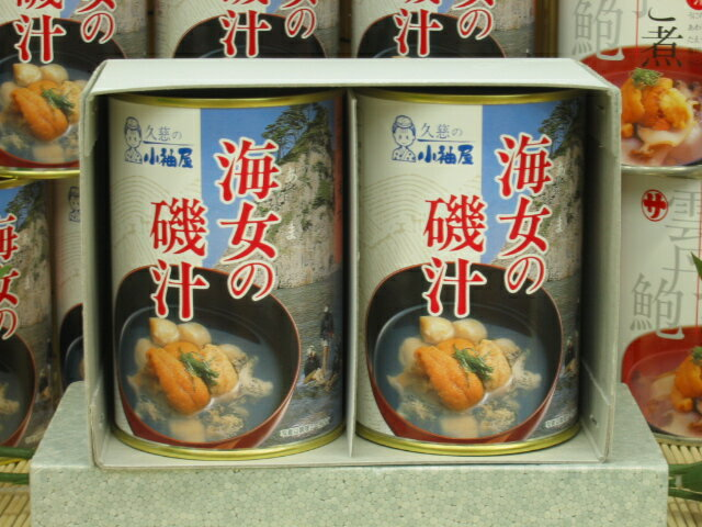 【fukkocho_cbt】小袖屋 海女の磯汁2缶【箱入り】