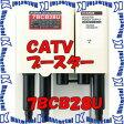 マスプロ CATV・BS・CSブースター 7BCB28U-B 770MHzブースター (7BCB28U)