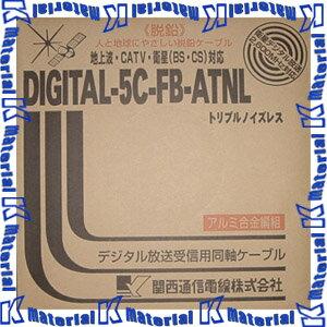 関西通信電線 DIGITAL-5C-FB-ATNL 100m 同軸ケーブル トリプルノイズレス [125441/125451-100]