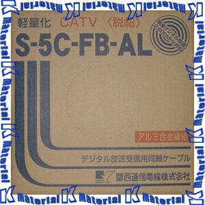 関西通信S-5C-FB-AL同軸ケーブル100m巻