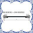 【P】【代引不可】 カナレ電気 CANARE ビデオケーブル DVI-Dケーブル DVID03 3m DVI-D-DVI-D デュアルリンク [KA0571]