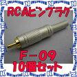 【P】【代引不可】 カナレ電気 CANARE RCAピンコネクタ RCAピンプラグ F-09 10個入 はんだ式 [KA0003]