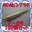【P】【代引不可】 カナレ電気 CANARE RCAピンコネクタ RCAピンプラグ F-09 100個入 はんだ式 [KA2267]