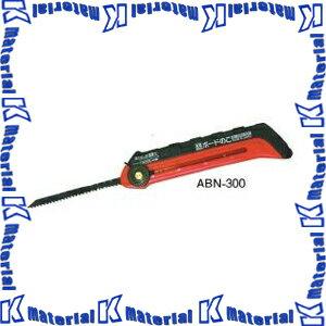 アックスブレーン AX BRAIN ABN-300 引き廻し鋸 石膏ボードのこ AX0100-1704 [AX0181]