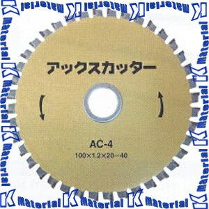 アックスブレーン AX BRAIN AC-4 超硬チップ付 万能チップソー 100x1.2x20mm 40刃 AX0100-5611 [AX0424]