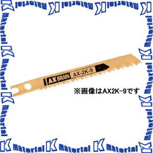アックスブレーン AX BRAIN AX2B-21 ジグソーブレード ハイス鋼 10本入 AX0100-1605 [AX0222]