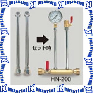 アックスブレーン AX BRAIN HN-200 水圧テストゲージ20 ハイネックバー 2本入 AX0100-1113 [AX0082]