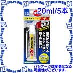 【代引不可】セメダイン AX-067 5 本 超多用途接着剤 スーパーX2クリア 20ml ブリスター [SEM00300-5]