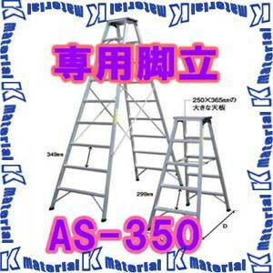 ナカオ専用脚立AS−350