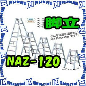 ナカオ仮設工業会認定専用脚立NAZ−120