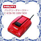 日本ヒルティ HILTIバッテリーチャージャー C 4/36-90 100V Sch 2015765 【nh0317】