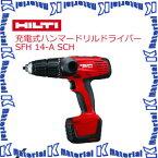 日本ヒルティ HILTI 充電式ハンマードリルドライバー SFH 14-A Sch バッテリーパック、チャージャーは別売。433849 【nh0336】