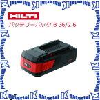 日本ヒルティ HILTI バッテリーパック B 36/2.6 2098208 【nh0348】
