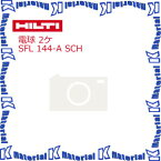 日本ヒルティ HILTI 電球 SFL 144-A Sch(2個) 412327 【nh0356】