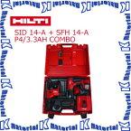 日本ヒルティ HILTI SID 14-A + SFH 14-A P4/3.3Ah Combo 3518484 【nh0360】