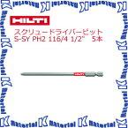 日本ヒルティ HILTI スクリュードライバービット S-SY PH2 116/4 1/2インチ (5) 2039151 【nh0389】