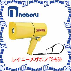 ノボル電機 耐衝撃性 防塵 防水(防噴流型) 4.5W ホイッスル音付トランジスターメガホ...