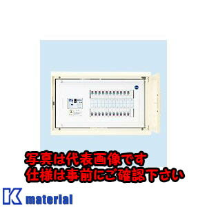日東工業HMB3E53-82A(プチパネルHMB形ホーム分電盤
