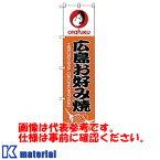 オタフクソース H10542 大のぼり 広島お好み焼 タテ1800mm ヨコ450mm [OTF085]