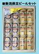 風味爽快ニシテ&キリン一番搾り新潟に乾杯 350ml【12缶入りセット】【新潟限定】【同一梱包は4セットまで】