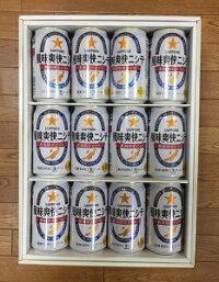 風味爽快ニシテ350ml【12缶入りセット】【サッポロビール】【新潟限定】【同一梱包は4セットまで】