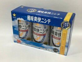 風味爽快ニシテ350ml【3缶】【サッポロビール】【新潟限定】【同一梱包は48缶まで】【02P05July14】