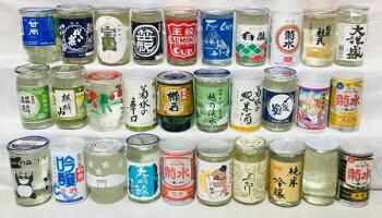 新潟地酒カップオール下越30【ギフト発送箱使用】【おすすめギフト】【送料1ケース毎にかかります】