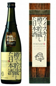 ウイスキー樽で貯蔵した日本酒720ml【福顔酒造】【淡麗辛口】【中越地区】【1回、おひとり様2本まで】