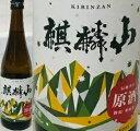 麒麟山伝統辛口原酒720ml【数量限定生産】【今季分も残り少ない】
